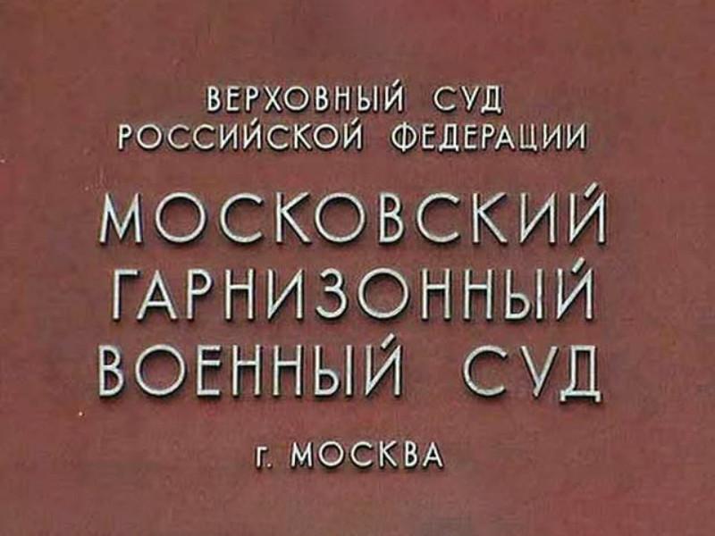 Военный суд Московского гарнизона вынес приговор старшему технику Академии ФСБ России прапорщику Артуру Хайруллину