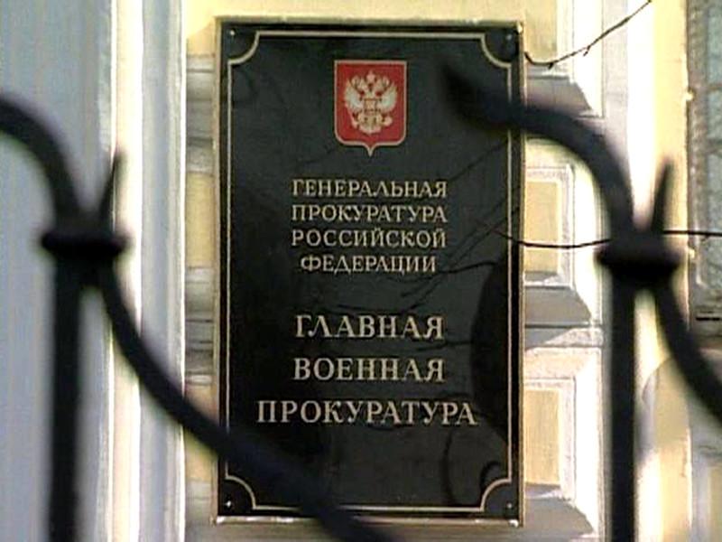 Военные прокуроры с октября 1991 года проверили 270 тысяч уголовных дел, возбужденных в период политических репрессий в СССР в отношении 300 тысяч человек