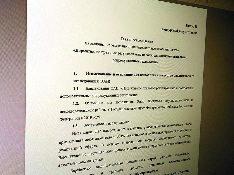 Аппарат Госдумы разместил заказ на исследование возможности использования в стране вспомогательных репродуктивных технологий