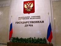 В Госдуме из солидарности с допрошенной ФБР Юмашевой решили приостановить поездки в США