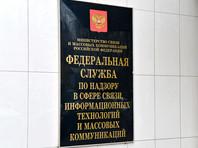 С момента принятия закона об оскорблении госсимволов Роскомнадзор получил из прокуратуры всего около 100 ссылок на такие оскорбления