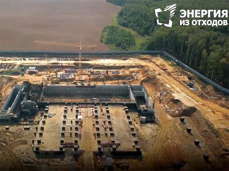 Строительство завода W2E в Свистягино