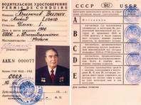 Водительское удостоверение Леонида Брежнева продадут на аукционе в Москве