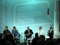 В столице Литвы Вильнюсе завершился VIII оппозиционный Форум свободной России (ФСР), который собрал почти 500 участников из 50 российских регионов и 31 страны мира