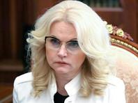 """Голикова назвала оптимизацию здравоохранения во многих регионах РФ """"неудачной"""""""