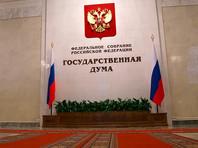Госдума приняла во втором чтении законопроект о гражданах-иноагентах