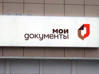 Федеральные и региональные ведомства прекратят прием россиян к 2024 году и передадут эти полномочия многофункциональным центрам предоставления государственных и муниципальных услуг (МФЦ)