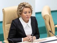 После голосования председатель Совета Федерации Валентина Матвиенко поручила комитету по конституционному законодательству и госстроительству мониторить правоприменительную практику по этому