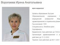 Басманный районный суд Москвы в среду санкционировал арест врача-кардиолога Ирины Воропаевой, которую следствие обвиняет в доведении несовершеннолетнего пасынка до самоубийства. Мачеха издевалась над ребенком из-за его веса и морила голодом