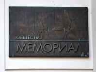 """Суд в третий раз за месяц оштрафовал """"Мемориал"""" на 300 тысяч рублей по закону об """"иноагентах"""""""