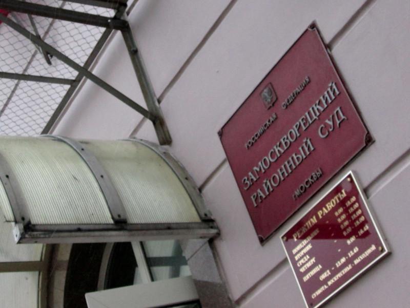 Замоскворецкий суд признал законным причисление ФБК к иноагентам