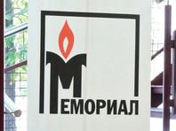 """Суд оштрафовал ПЦ """"Мемориал"""" на300 тыс. рублей позакону обиноагентах"""