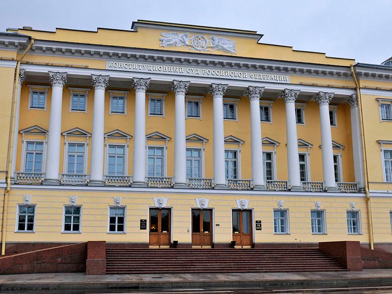 Конституционный суд России признал законность нормы о конфискации имущества не только у чиновников и их родственников, но и у друзей или знакомых обвиняемых