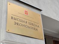 """Комиссия ВШЭ по этике призвала преподавателя извиниться за пост о """"клоачном"""" русском языке"""