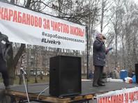 В Карабаново треть горожан протестует против московского мусора. Власти давят на них через директоров школ и предприятий