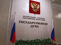Комитет Госдумы поддержал поправки, позволяющие признавать иноагентами журналистов иностранных СМИ