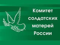 """В """"Комитете солдатских матерей"""" заявили, что мнение членов организации """"кардинально не совпадает"""" с мнением Салиховской. """"Мы считаем, что никакие компьютерные игры, а тем более не защищенное интернет пространство, не могли повлиять на совершение преступления в Забайкалье!"""""""