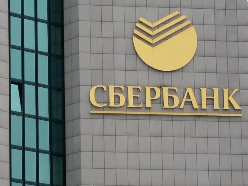 Клиент Сбербанка получил сообщение с предложением по кредиту с паролем, который нужно было назвать в офисе банка и звучавшим как CRYVKILLJEWS