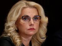 """Вице-премьер Татьяна Голикова назвала """"ужасными"""" результаты оптимизации здравоохранения"""