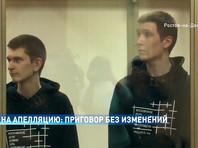 В октябре Ростовский областной суд приговорил Мордасова к шести годам и семи месяцам колонии, а Сидорова - к шести годам и пяти месяцам лишения свободы
