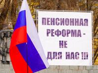 Жители Дальнего Востока РФ потребовали от правительства вернуть им прежний пенсионный возраст и дальневосточные надбавки