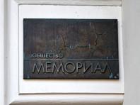 """""""Мемориал"""" вдвадцатый раз оштрафовали позакону обиностранных агентах"""