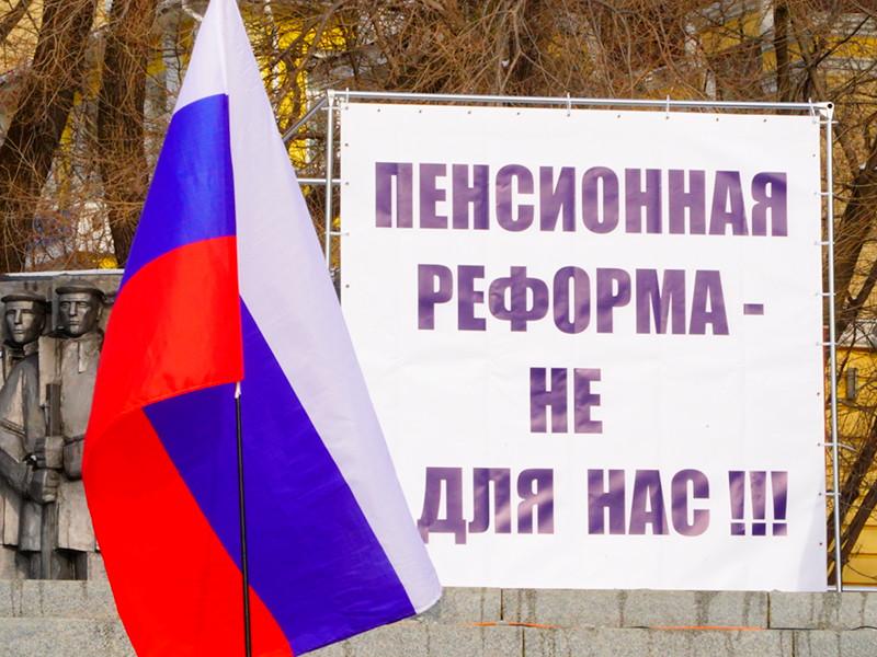 """Во Владивостоке активисты вышли на митинг с требованием снизить пенсионный возраст жителям Дальнего Востока и вернуть так называемые """"дальневосточные надбавки"""""""