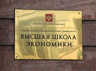 """В Высшей школе экономики рады, что Жуков вернется к учебе, но снова пожурили его за """"активизм"""""""