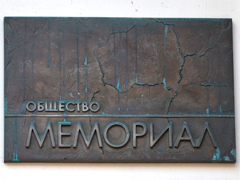 """""""Мемориал"""" снова оштрафовали по закону об иноагентах. Общая сумма штрафов превысила 3,5 млн рублей"""