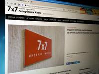 "Издание из Коми ""7x7"" оштрафовали за публикации на языке коми"