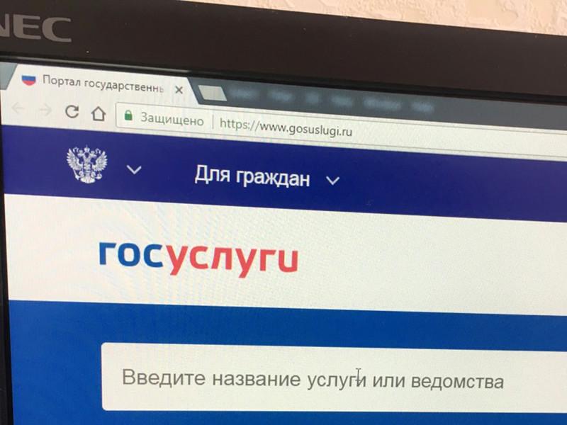 Персональные данные более 28 тыс. пользователей портала госуслуг, предположительно, Ханты-Мансийского автономного округа, оказались в свободном доступе из-за ошибочной настройки программного обеспечения одного из серверов портала