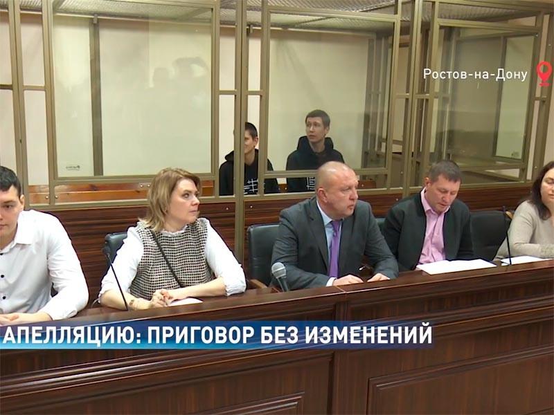 """Судьи, рассматривавшие апелляцию по""""ростовскому делу"""", пожаловались наугрозы"""