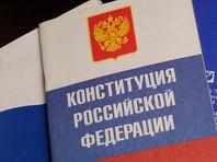 ФОМ: почти половина россиян считают Конституцию формальным документом и плохо ее знают, 68% не против изменить ее