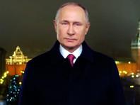 На YouTube опубликовано новогоднее обращение президента Путина к гражданам