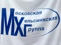 Старейшая в России правозащитная группа МХГ осталась без финансирования и существует на деньги от продажи гжели покойной Людмилы Алексеевой
