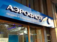 """""""Аэрофлот"""" приостановил продажу льготных билетов на Дальний Восток"""