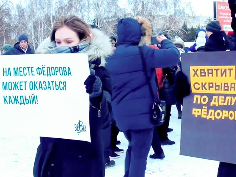 Жители Омска в субботу вышли на митинг с требованием провести тщательную проверку по делу музыканта Дмитрия Федорова, которого нашли обезглавленным через несколько дней после того, как он заявил в видеообращении, что сотрудники Росгвардии подбросили ему наркотики