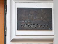 """""""Мемориал"""" в первый рабочий день после каникул получил 21-й штраф по закону об """"иноагентах"""""""