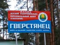 16 детей пострадали от вспышки инфекции в лагере в Новгородской области