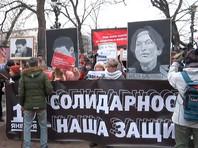 Акция в память о журналистке Бабуровой и адвокате Маркелове проходит в центре Москвы