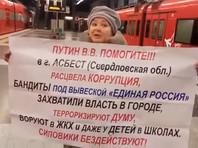 Во время послания президента в Александровском саду за пикет задержали пенсионерку