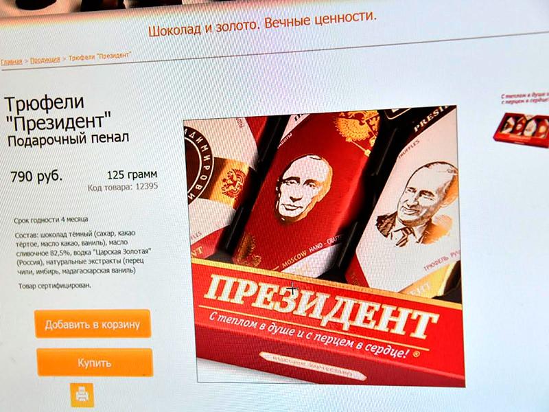 """В новогоднем детском подарке жители Омска обнаружили конфеты """"Президент"""" с портретом Владимира Путина на обертке."""