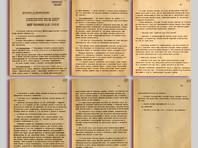 Минобороны России рассекретило уникальные документы к 75-летию освобождения Варшавы от фашистов, однако в Польше заявили о попытке переписать историю