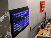 Законопроект был принят единогласно: за него проголосовали 432 депутата