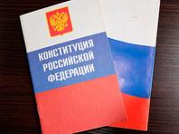 РБК: голосование по поправкам в Конституцию может состояться уже 12 апреля