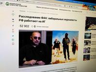 """В публикациях РИА ФАН утверждалось, что Коротков якобы связан с запрещенной в России террористической организацией """"Исламское государство""""* и сотрудничает с боевиками по заказу Михаила Ходорковского"""