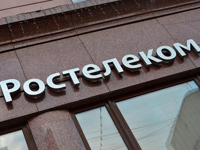 """Сотрудников """"Ростелекома"""" задержали по делу о картельном сговоре на 788 млн рублей"""