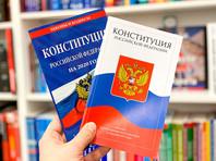 Кремль составил методички для агитаторов за поправки в Конституцию