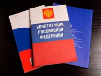 В Конституции предложили закрепить неприкосновенность бывших президентов