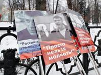 Организаторы марша памяти Немцова в Москве определились с маршрутом